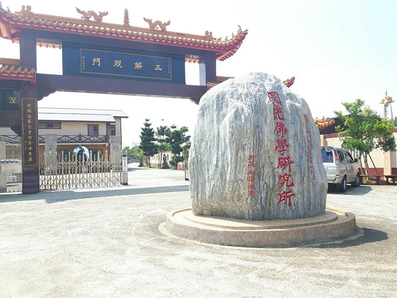 圓光佛學研究所/圓光寺佛學院圖片1